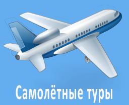 Самолетные авиа туры